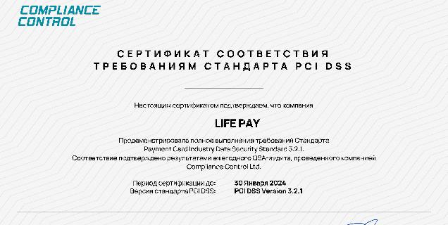 Стандарт PCI DSS
