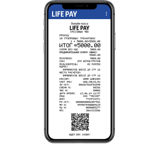 Покупатель получает чек по SMS или email