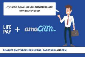 Как выставлять ссылки наоплату изCRM посмс иудобноли это: отзывы первых пользователей