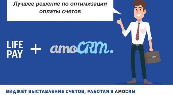 Как выставлять ссылки наоплату изCRM посмс иудобноли это: отзывы первых пользователей<