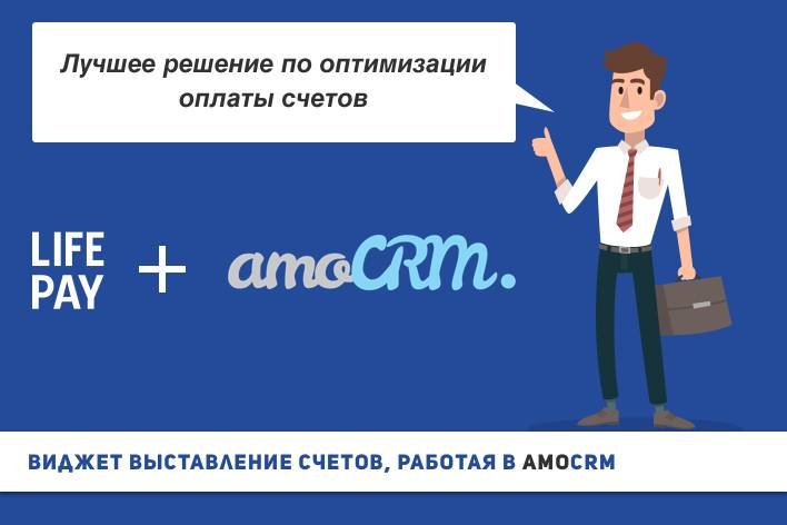 Как выставлять ссылки на оплату из CRM по смс и удобно ли это: отзывы первых пользователей