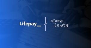 Интеграция Lifepay и Эльба