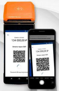 Новый выгодный способ принимать платежи
