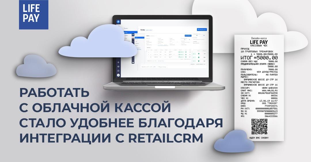 Работать с облачной кассой стало удобнее благодаря интеграции с RetailCRM