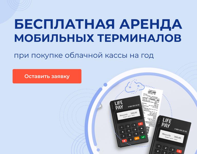 Бесплатная аренда мобильный терминалов