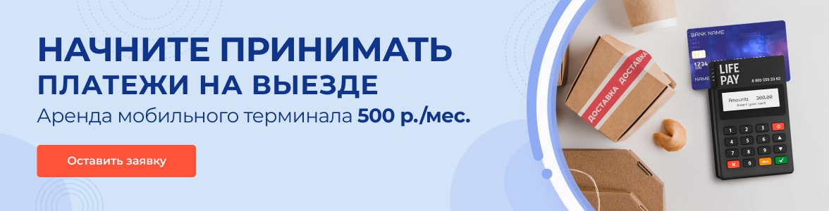 Аренда мобильного терминала 500р\мес