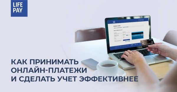 Как принимать онлайн-платежи и сделать учет эффективнее