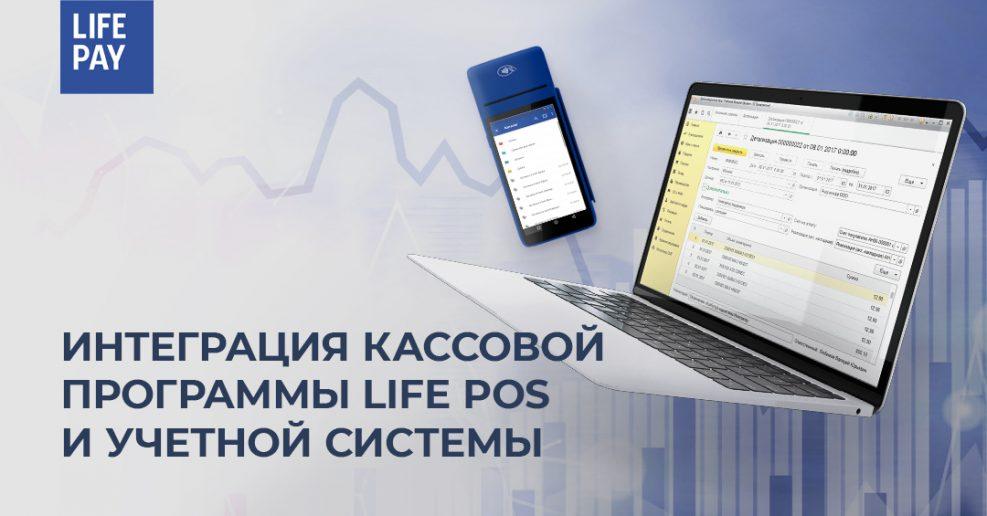 Интеграция кассовой программы LIFE POS и учетной системы. Преимущества и выгоды